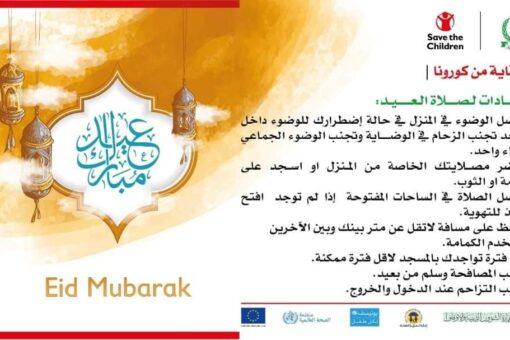 وزارة الصحة الاتحادية تعلن تحوطات لأداء صلاة العيد