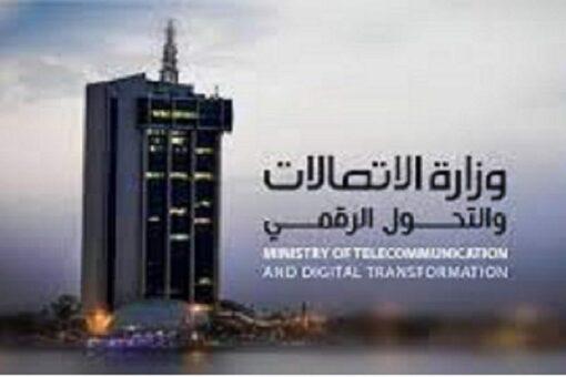 وزارة الاتصالات تتعهد بتسخير امكانياتها لتحقيق التحول الرقمي