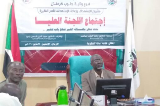اجتماع اللجنة العليا لمشروع الاستهداف وإعادة الاستهداف للأسر الفقيرة بكادقلي
