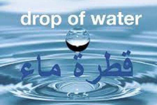 قطرة ماء الخيرية تنفذ عددا من آبار الشرب بمدينة الفتح