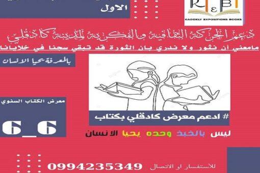مبادرة لدعم الحركة الثقافية والفكرية بمدينة كادقلي
