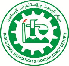 مركز البحوث الصناعية:خطة لرفع كفاءة القطاعات الانتاجية