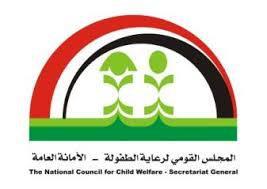 النيل الأزرق: اختتام دورة حماية الأطفال في النزاعات المسلحة