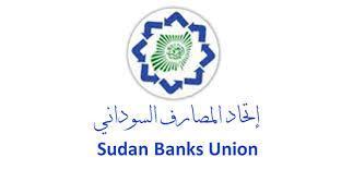 بيان اتحاد المصارف السوداني حول سعر الصرف