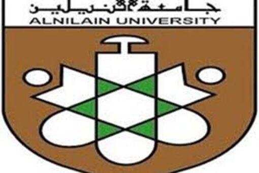 الإعلان عن موعد تسجيل طلاب القبول الخاص بجامعة النيلين