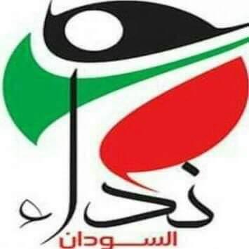 قوى نداءالسودان:أزمات البلاد تتطلب وحدة قوى التغيير وتماسُك الجبهة الداخلية
