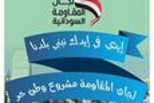 """لجان المقاومة """"حلم"""" تؤكد دعمها لمبادرة حمدوك واصلاح الحرية والتغيير"""