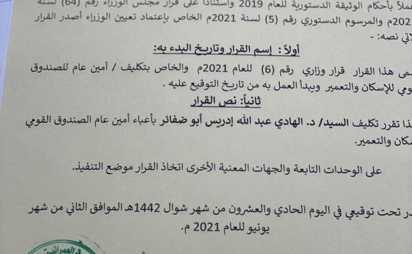 الهادي أبوضفائر أمينا عاما لصندوق الإسكان والتعمير