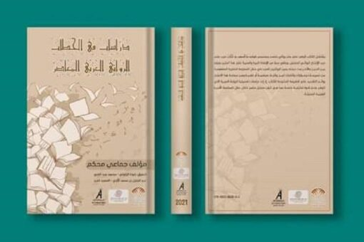 """مارخدر"""" ضمن كتاب جماعي في دراسات الخطاب الروائي العربي المعاصر"""