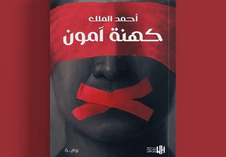 """""""كهنة آمون"""" رواية جديدة لأحمد المك"""