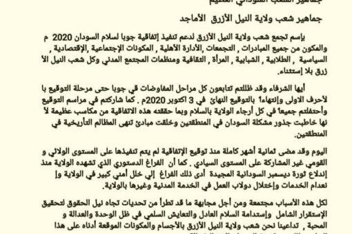مطالب بتعيين حاكم لاقليم النيل الأزرق وتنفيذ الترتيبات الأمنية