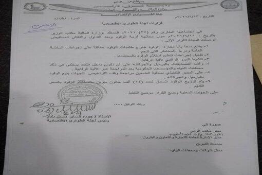 لجنة الطوارئ الاقتصادية بوالاية شرق دارفور تصدر قرارات