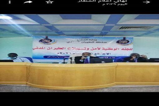 اللجنة الوطنية لأمن وتسهيلات الطيران تستعرض الاهداف والمهددات الأمنية