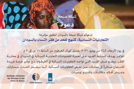 شبكة (صيحة) تعقد مؤتمر الجمعيات التعاوينة النسوية الأول