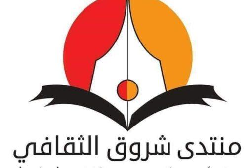 منتدى شروق الثقافي ينفذ مشروعا لبناء السلام وفض النزاعات بالقضارف