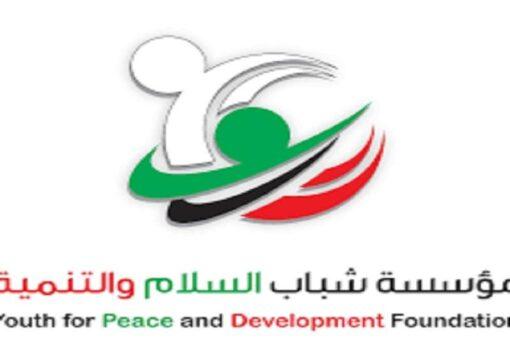 مؤسسة شباب السلام والتنمية تدشن مبادرة اعمار وطن