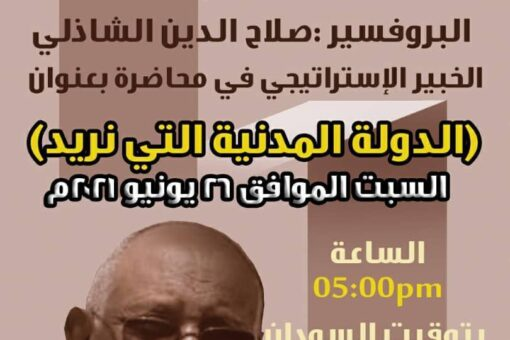 مبادرة تيار السودان أولاََ تقيم ندوةََ فكريةََ