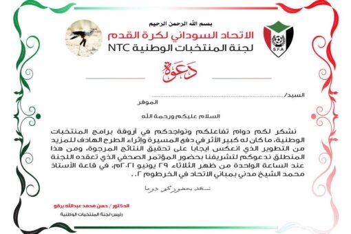 مؤتمر صحافي للجنة المنتخبات الوطنية غدا