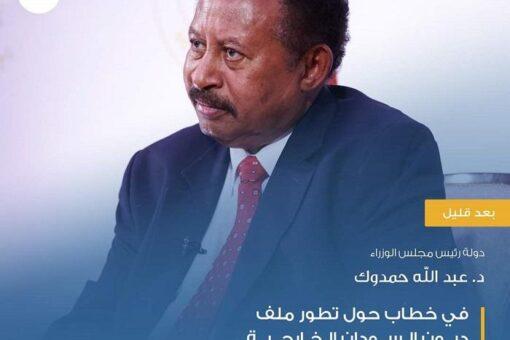 د. حمدوك يلقي خطابا حول تطور ملف ديون السودان الخارجية