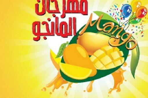 جمعية فلاحة البساتين تنظم مهرجان المانجو بكورال السبت المقبل
