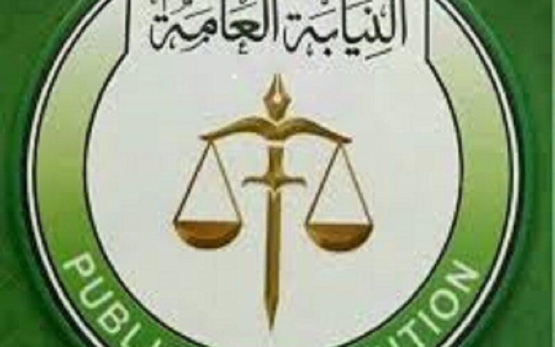النائب العام يتسلم البلاغ الجنائي بكشف مادة الدراسات الإسلامية