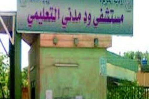 محطة لإنتاج الأكسجين بمستشفى مدني من أبناء مدني بقطر