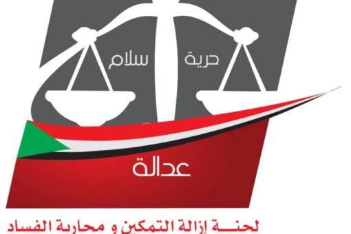 لجنة تفكيك التمكين تهنئ الشعب السوداني بعيد الاضحى المبارك