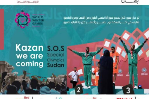 مؤتمر صحفي لأولمبياد الخاص لاعلان مشاركة السودان لبطولة كازان