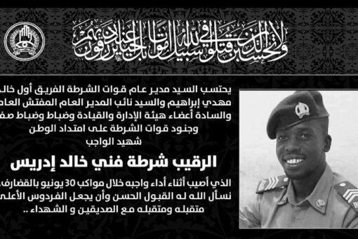 الداخلية تنعي شهيد الواجب الرقيب فني خالد إدريس