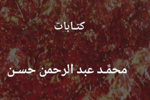 تدشين موقع دكتور محمد عبدالرحمن حسن الإلكتروني