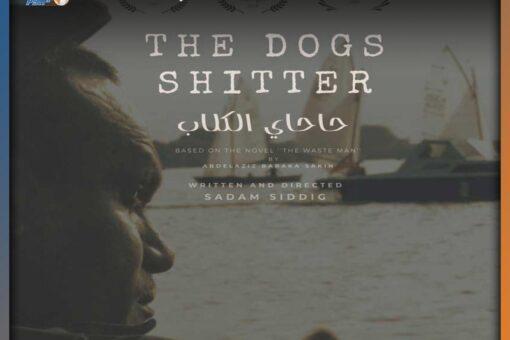 الفيلم السوداني القصير (حاحاي الكلاب) يفوز بجائزة أفضل تصوير سينمائي