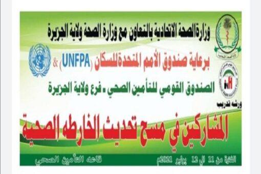 انطلاق ورشة مسح تحديث الخارطة الصحية بالجزيرة غدا