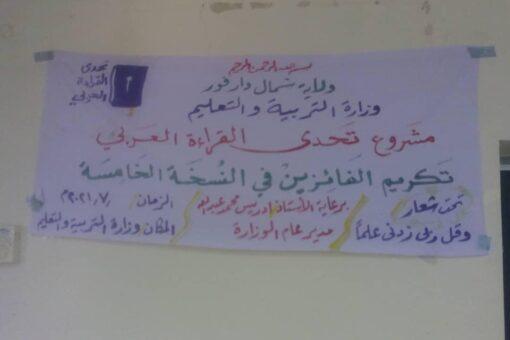 شمال دارفور تكرم الفائزين في منافسة تحدي القراءة العربية
