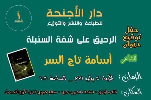 أسامة تاج السر يقدم مجموعته الشعرية الجديدة غداً