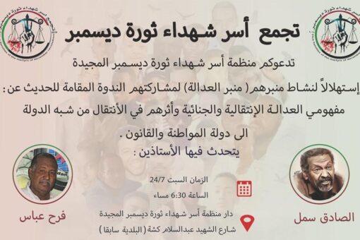 ندوة لمنظمة اسر شهداء الثورة غداً