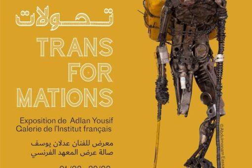 معرض فردي للفنان السوداني عدلان يوسف بالمعهد الفرنسي