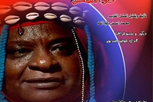مسرحية (نحو الشمس) أولى عروض مهرجان هامش النيل