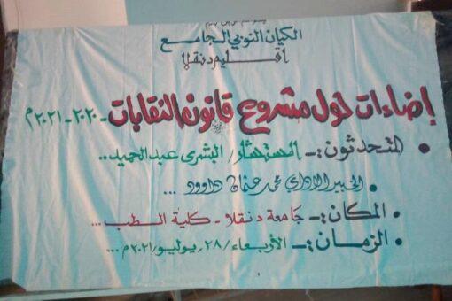 الكيان النوبي الجامع ينظم ندوة حول مشروع قانون النقابات بدنقلا