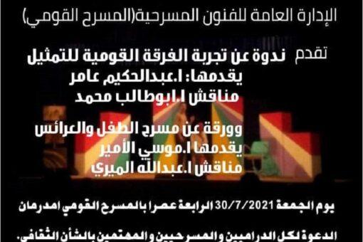 ندوتان بالمسرح القومي، الجمعة المقبل