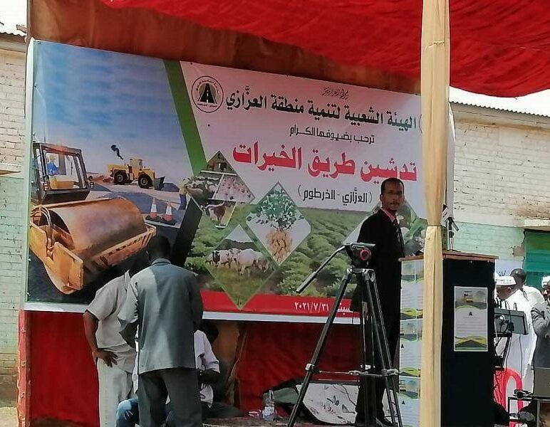 الشركة السودانية للموارد المعدنية تشارك تدشين طريق الخيرات العزازي الخرطوم