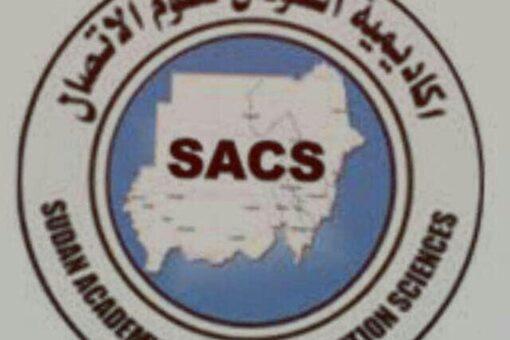إفتتاح استوديو التدريب الاذاعي والتلفزيوني بأكاديمية السودان لعلوم الاتصال
