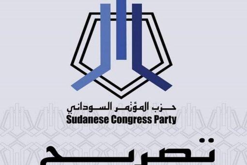 حزب المؤتمر السوداني يقيم ندوة سياسية