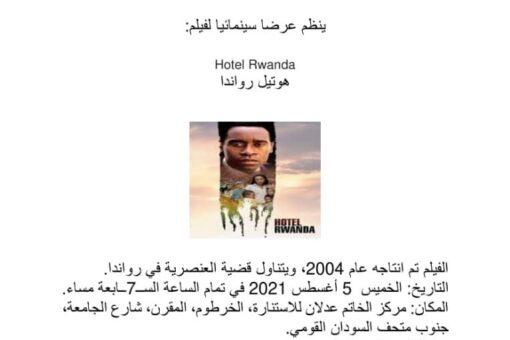عرض سينمائي لفيلم«هوتيل رواندا» غدا بمركز الخاتم عدلان