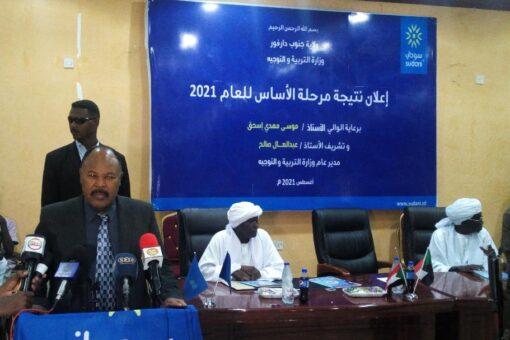 إعلان نتيجة شهادة مرحلة الاساس بجنوب دارفور بنسبة نجاح (66.03%)