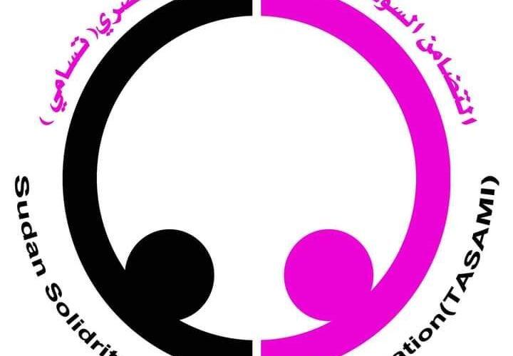 ندوة حول مقترح مشروع قانون مناهضة العنصرية