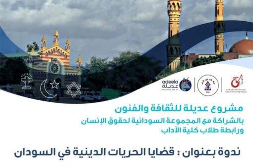 مشروع عديلة للثقافة يقيم ندوة حول قضية الحريات الدينية بالسودان