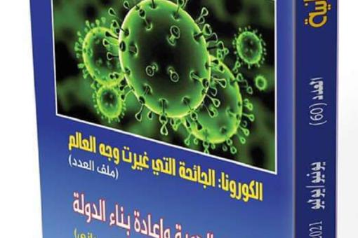 مجلة كتابات سودانية تعاود الصدور بالعدد 60