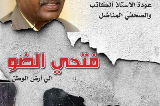 هيئة محامي دارفور تدعو للمشاركة في استقبال فتحي الضوء عصرالجمعة