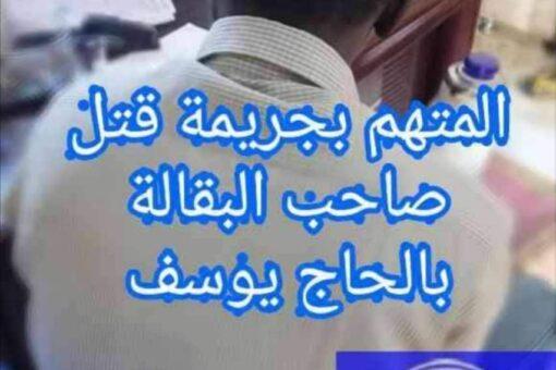 شرطة ولاية الخرطوم تضبط المتهم بقتل تاجرالحاج يوسف
