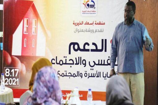 إسعاد الخيريةتنظم ورشة الدعم النفسي والاجتماعي لقضايا الأسرةوالمجتمع